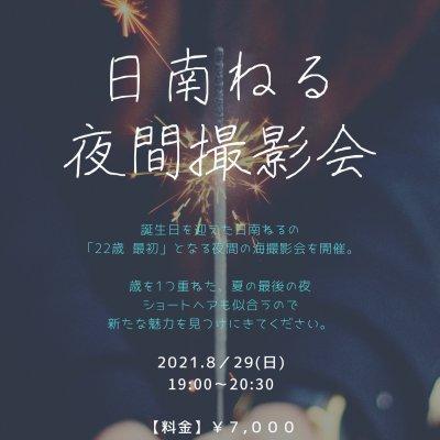 8/29 日南ねる「夜間撮影会」