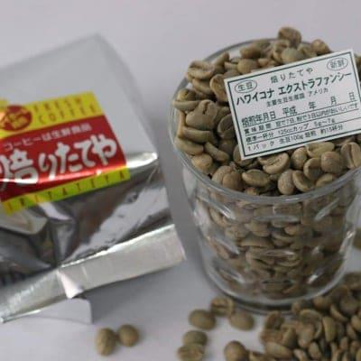 生豆 ハワイコナ エクストラファンシー 100g