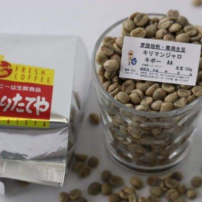生豆 キリマンジャロ キボー AA  100g