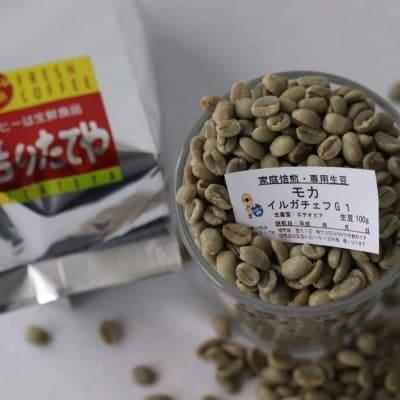 生豆 モカ イルガチェフ G1 100g