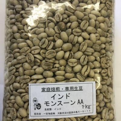 生豆 インドモンスーン AA 100g ¥ 390