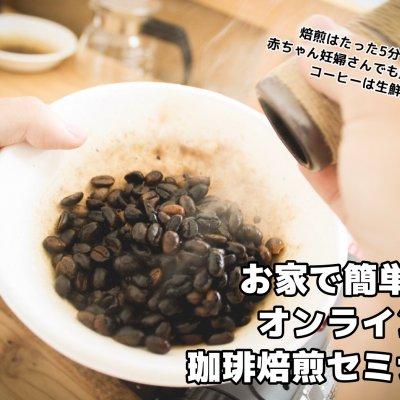 お家で簡単‼️オンライン珈琲焙煎セミナー