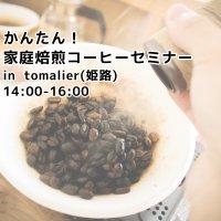 11/1家庭焙煎コーヒーセミナーin tomalier (姫路)