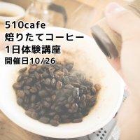510cafe 焙りたてコーヒー 1日体験講座