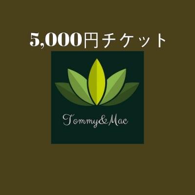5,000円チケット