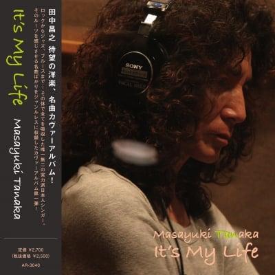 『It's My Life』田中昌之/待望の洋楽名曲カヴァーアルバム!!第1弾!!