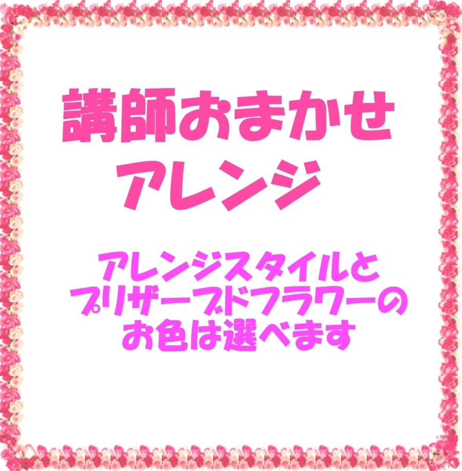 M様専用講師おまかせアレンジ(オーダー)(東京八王子フラワーギフト専門店スターリリーフラワーズ)のイメージその1