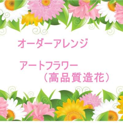 A様専用おしゃれなお花のインテリア プレートアレンジ (東京|八王子...