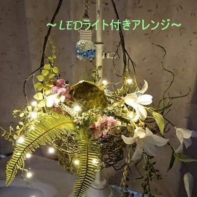 7/16(火)八王子フラワー教室LEDライト付き夏のアレンジレッスンウェブチケット(現地払いのみ)