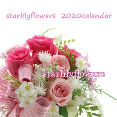 2020オリジナルカレンダー八王子フラワー教室スターリリーフラワーズ