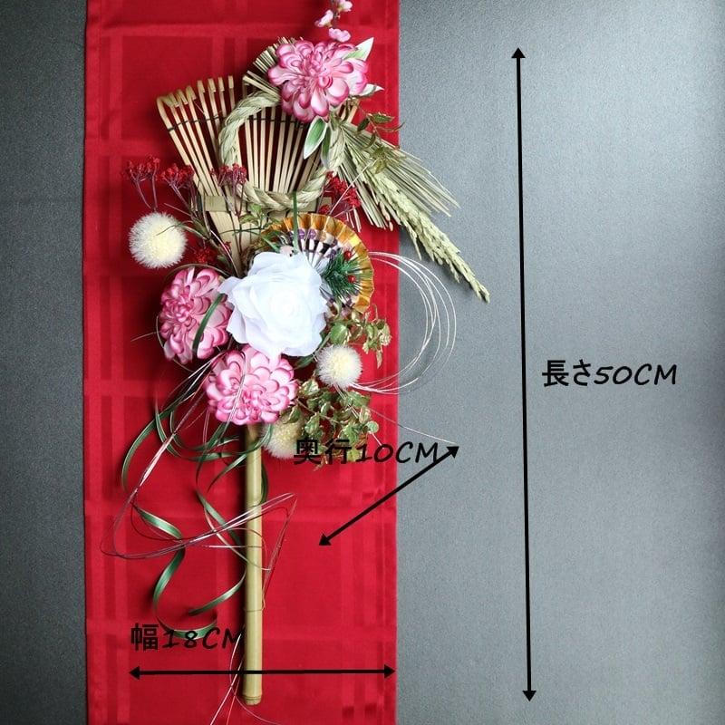 【12月レッスン】熊手お正月飾り 八王子フラワー教室スターリリーフラワーズレッスンウェブチケット(お支払は現地払いのみ)のイメージその2