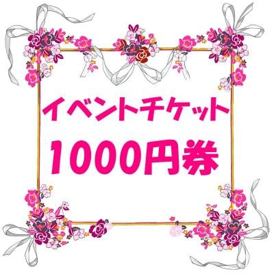 イベントチケット1000円 八王子フラワー教室スターリリーフラワーズ