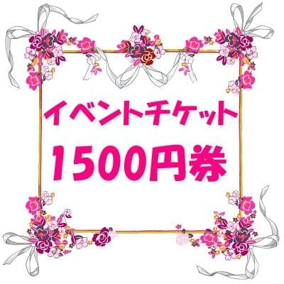 イベントチケット1500円 八王子フラワー教室スターリリーフラワーズ