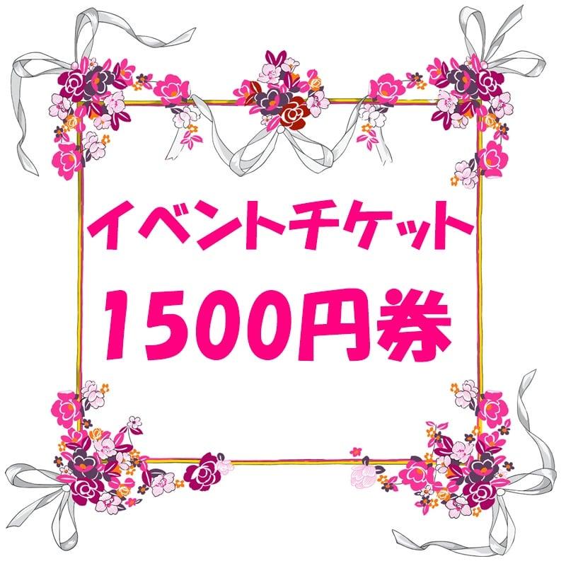 イベントチケット1500円 八王子フラワー教室スターリリーフラワーズのイメージその1