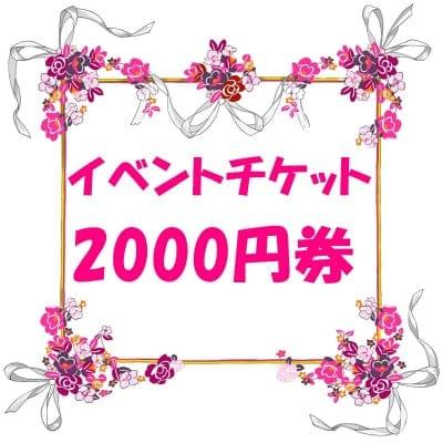 イベントチケット2000円 八王子フラワー教室スターリリーフラワーズ