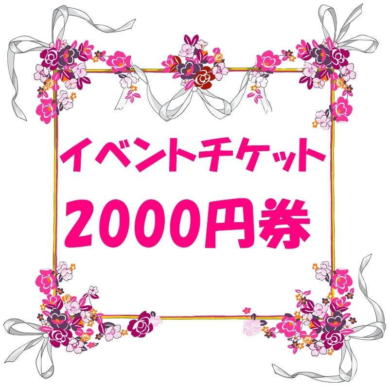 イベントチケット2000円 八王子フラワー教室スターリリーフラワーズのイメージその1