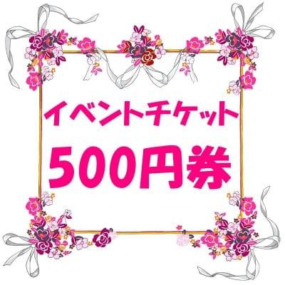 イベントチケット500円 八王子フラワー教室スターリリーフラワーズ