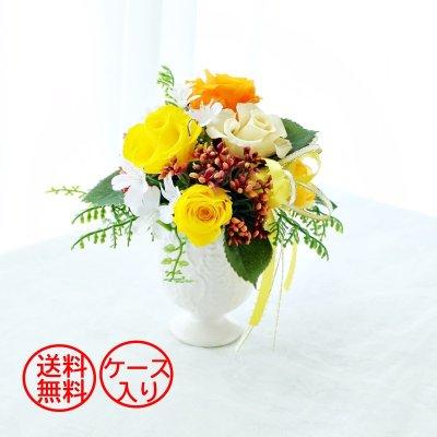 【送料無料】サンシャインイエローのプチアレンジ