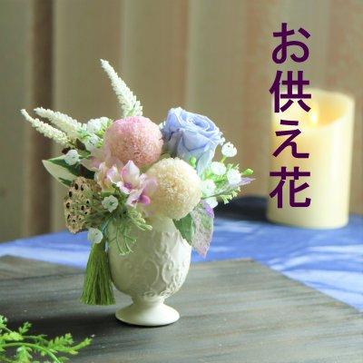 お供えのお花プリザーブドフラワーアレンジメント(透明ケース付き)