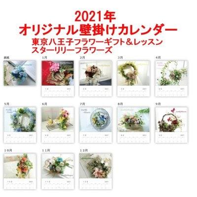 【送料無料】2021オリジナル壁掛けカレンダー 東京|八王子|フラワー...