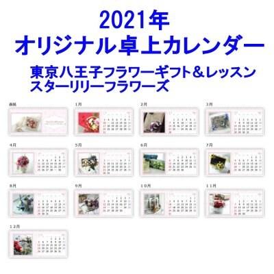 【送料無料】2021オリジナル卓上カレンダー 東京|八王子|フラワーギフト&レッスン|スターリリーフラワーズ