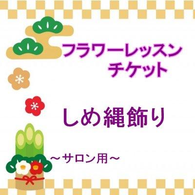 【サロン用】12/23開催しめ縄飾りレッスンチケット 八王子フラワー教室スターリリーフラワーズ