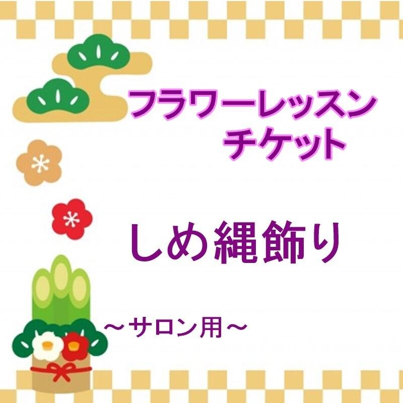 【サロン用】12/23開催しめ縄飾りレッスンチケット 八王子フラワー教室スターリリーフラワーズのイメージその1