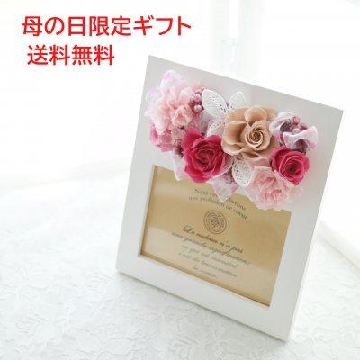 【母の日限定ギフト】おしゃれに飾れるお花のフォトフレーム(花柄リボ...