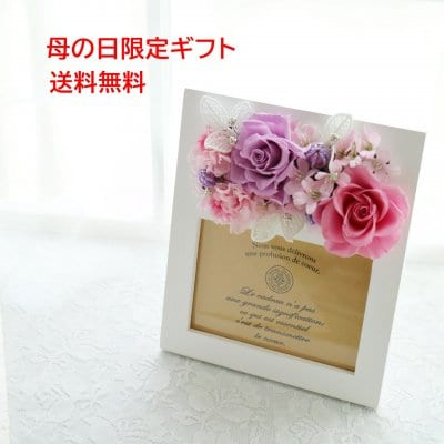 【母の日限定ギフト】おしゃれに飾れるお花のフォトフレーム(大輪バー...