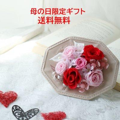 【母の日限定ギフト】クリスタルピンク&レッドのプリザーブドフラワー...