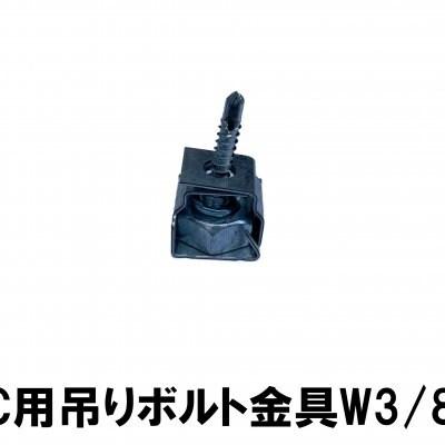 【一般建築用資材】ALC用吊りボルト金具W3/8【1個入り】