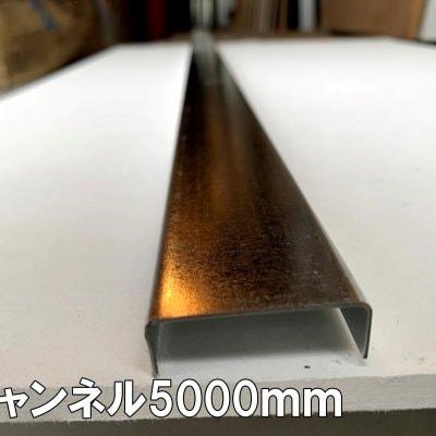 【建築用資材】Cチャンネル5000mm【10本入り】