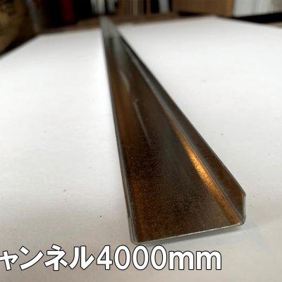 【建築用資材】Cチャンネル4000mm【10本入り】