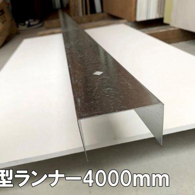 【建築用資材】65型ランナー4000mm【1本入り】