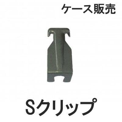 【一般建築用資材】Sクリップ【ケース販売1000個入り】
