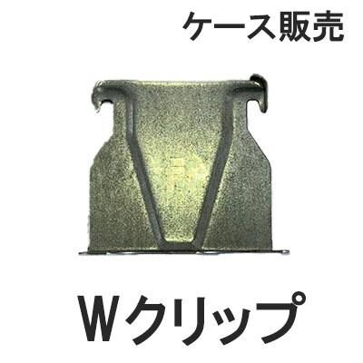 【一般建築用資材】Wクリップ【ケース販売500個入り】