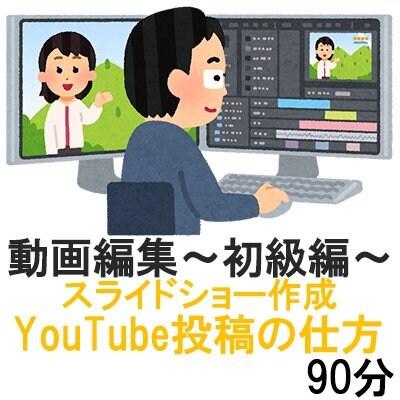 【動画制作セミナー】スライドショーを作ろう!【初級編】のイメージその1