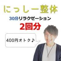 2回分ウェブチケット【にっしー整体】30分リラクゼーション×2回分 5,600円