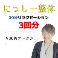 3回分ウェブチケット【にっしー整体】30分リラクゼーション×3回分 8,100円