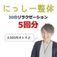 5回分ウェブチケット【にっしー整体】30分リラクゼーション×5回分 11,000円