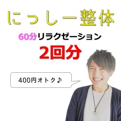 2回分ウェブチケット【にっしー整体】60分リラクゼーション×2回分 10,600円