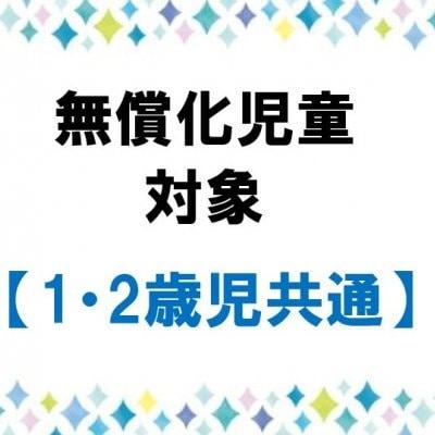 [2021年度]無償化児童専用(1・2歳児共通)