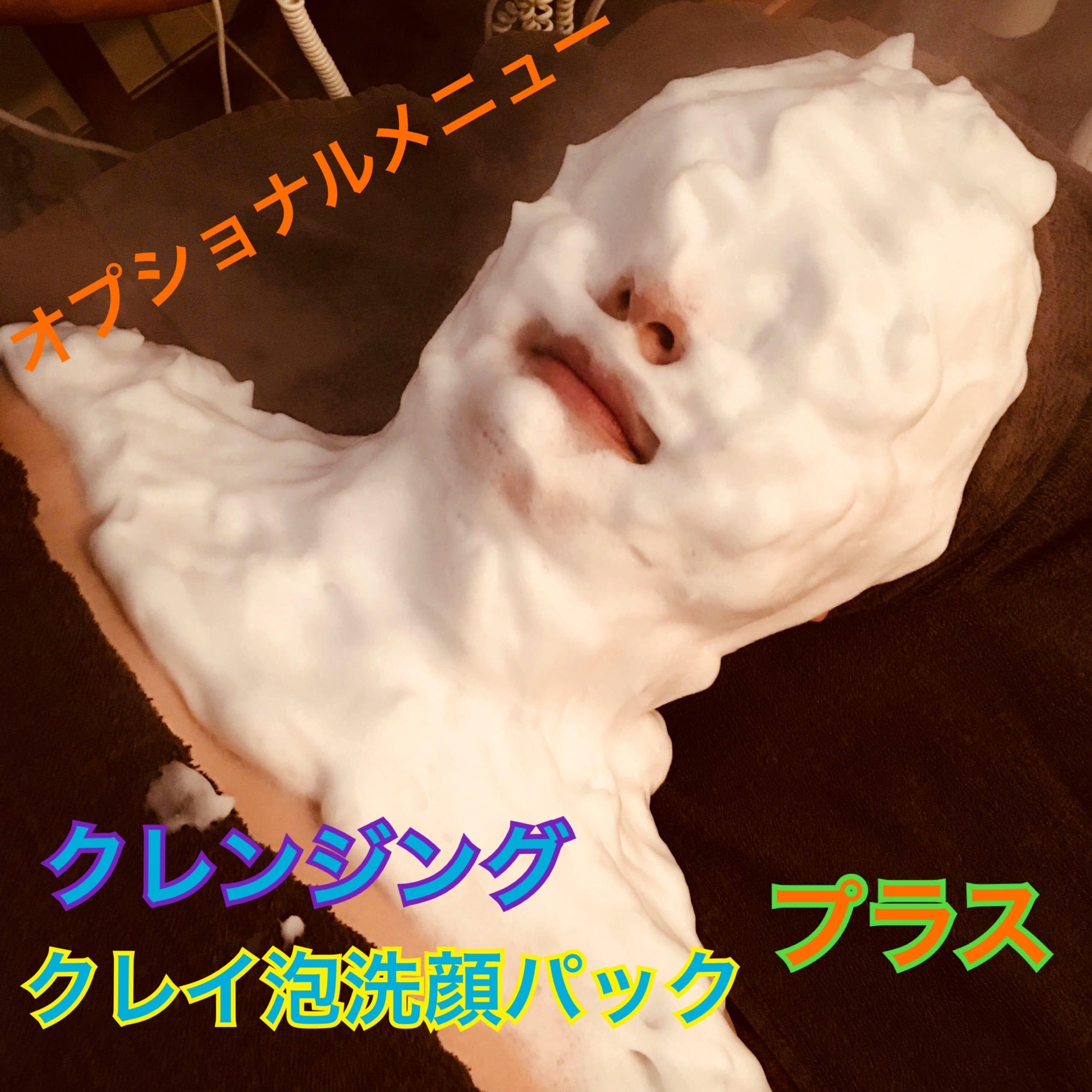 【広めにクレンンジング】クレンジング&クレイ泡洗顔パックプラスのイメージその4