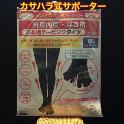 S.W様専用 カサハラ式サポーター【外反内反・浮き指】三本指靴下