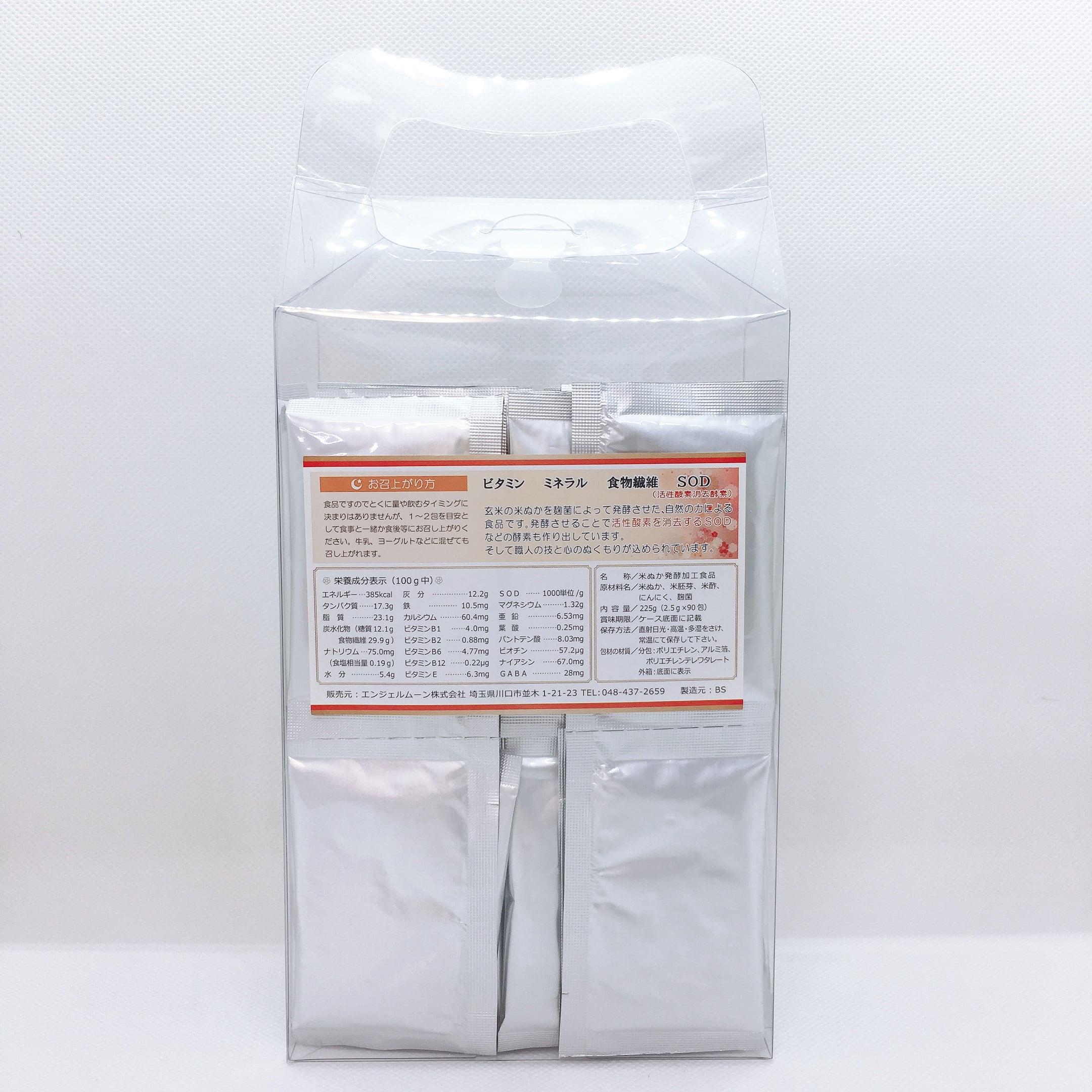 """酵素 玄米の酵素 持ち運び 個包装 ★分包タイプ★ """"笑暖"""" 生きている酵素で細胞イキイキのイメージその2"""