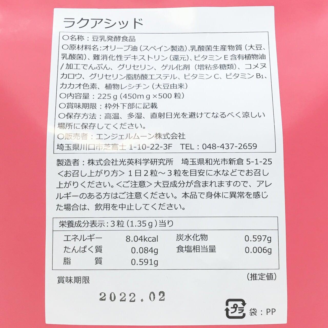 乳酸菌 【国産乳酸菌】×【複合型乳酸菌物質】Lacacid connect ★通常タイプ★のイメージその3