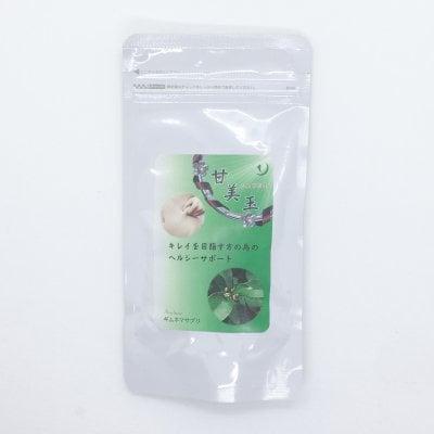 ダイエット 糖質オフ ギムネマサプリ 甘美玉 ★180粒★
