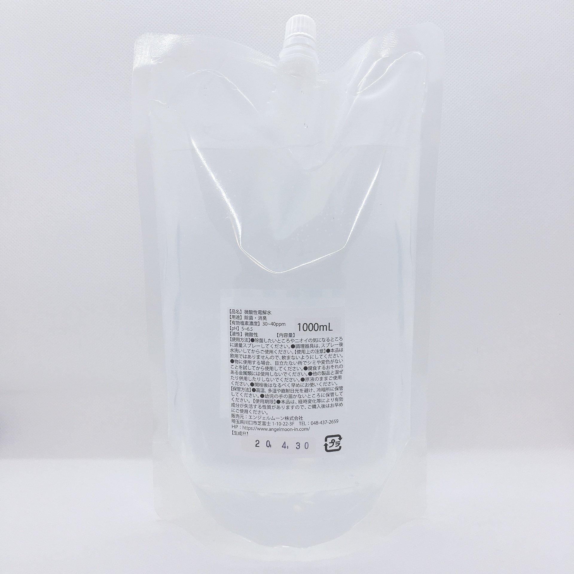 除菌 ガードウォーター 微酸性次亜塩素酸水 除菌消臭剤【安心】【安全】 詰め替え 1000mlのイメージその4