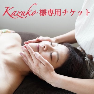 Kazuko様専用 Web ticket 【酵素】