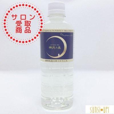 ミネラル 濃縮微量元素ミネラル水 神月乃泉 ★500ml★
